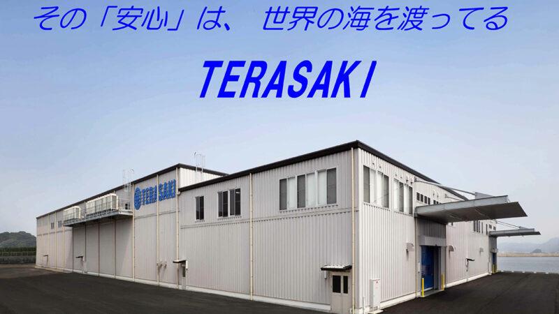 テラサキ伊万里 株式会社