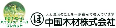 中国木材株式会社 伊万里営業所 伊万里市Web企業合同求人説明会
