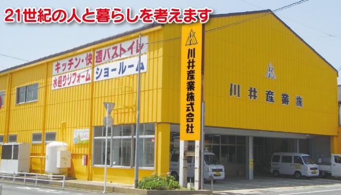 川井産業 株式会社