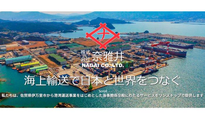 株式会社 奈雅井