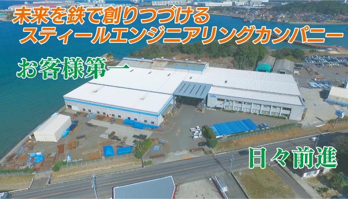 九州内田鍛工 株式会社
